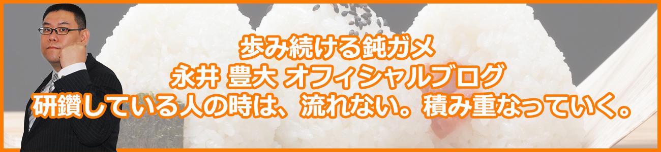 永井ブログ