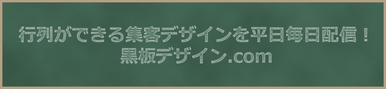 黒板デザイン
