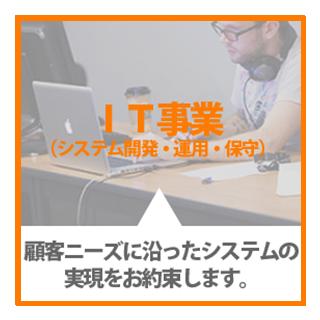 IT事業(システム開発・運用・保守)